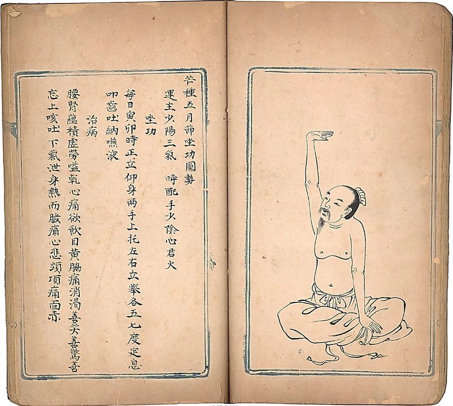 Ba Duan Jin - Baduanjin Qigong Manuscript