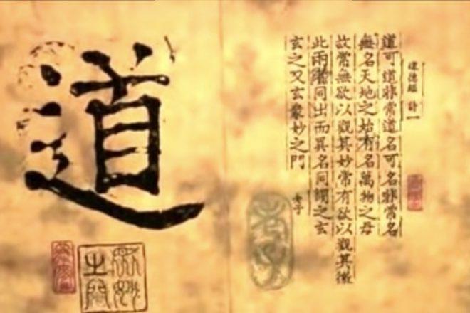 Tao Te Ching Zhan Zhuang